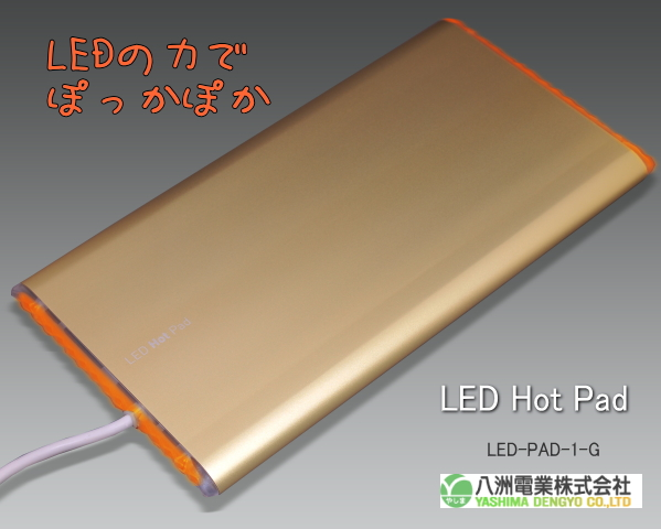 省エネ暖房器具 LED Hot Pad LED-PAD-1-G
