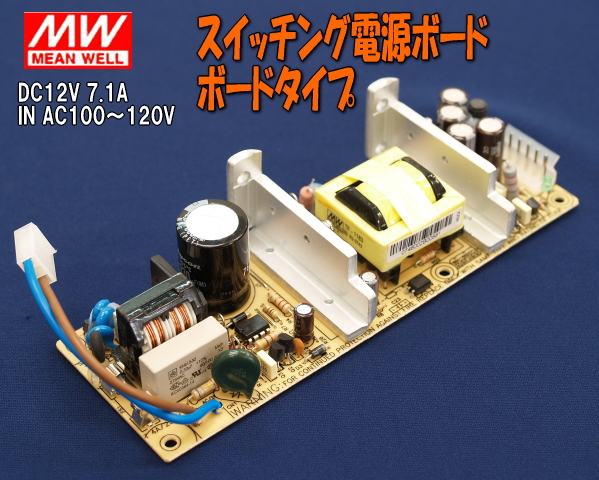 DC12V7.1AスイッチングレギュレータMEAN WELL