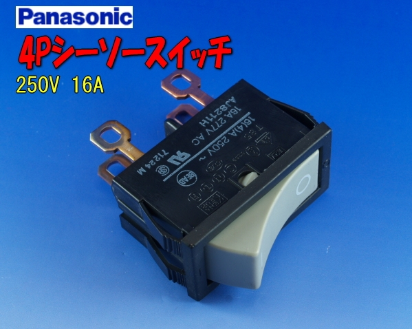 4PON-OFF250V16A PanasonicシーソースイッチAJ8211H 28×12×21
